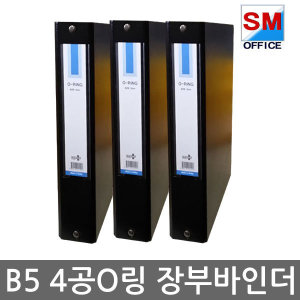 SM오피스  합지재질 4공 장부바인더 B5 1권
