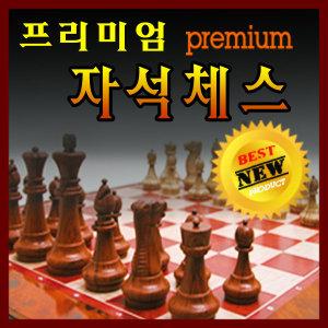 고급 원목 체스 자석 바둑 체스 접이식 휴대용 바둑판