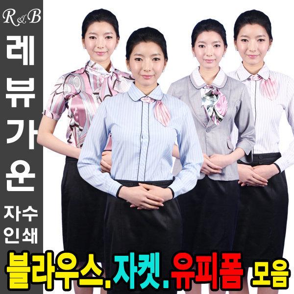 여성유니폼/사무실/근무복/자켓/블라우스