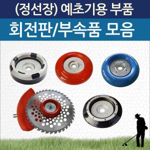 (정선장)일본 다이아톱 회전판/예초기부품/안전판