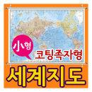 뉴월드 세계지도 - 소형 족자형/세계전도/사은품증정