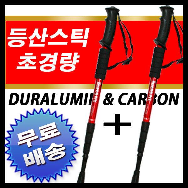 초경량고급등산스틱/산악전문가용/듀랄루민/안티쇼크