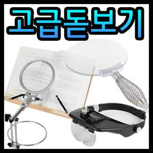 돋보기 LED조명 확대경 헤드 접이식 휴대용 스탠드 손