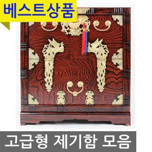 남원공방 고급형 제기함 모음 7종중 택 1 제기 보관