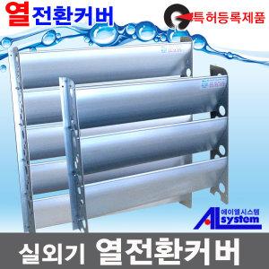 커버에어컨/실외기커버/바람막이/열전환커버/커버