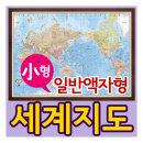 뉴월드 세계지도 - 소형 일반액자형/세계전도