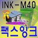 CF-360/CF-361/CF-365TP (INK-M40리필잉크)