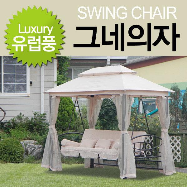 그네의자/흔들의자/스윙체어/그늘막/야외/정원그네