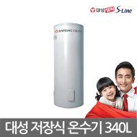 대성셀틱 축열식 저장식 전기온수기 340L DSF-340JK