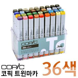 코픽 트윈마카 36색/마카/디자인마카/트윈마카/미술