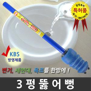 특허 쓰리펑 뚫어뻥 뚜러뻥 변기 화장실 욕조 세면대