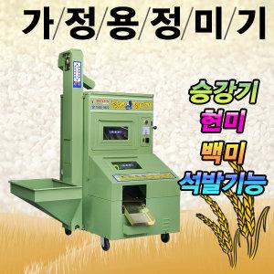 탈피기 가정용정미기 SS-2003 도정기 현미기 농기계