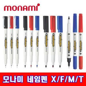 모나미 네임펜 낱개 X가는글/F중간글/M굵은글씨/T트윈