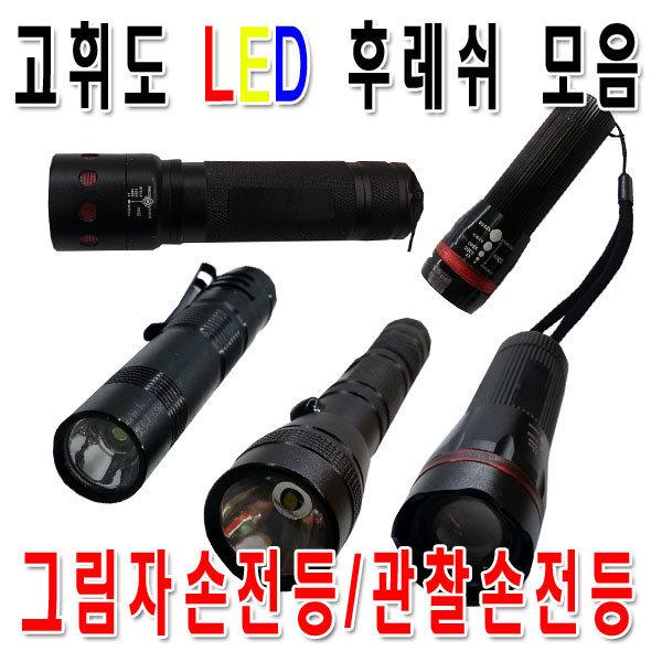 led손전등/줌조절손전등/블루레이/포커스조절/후레쉬