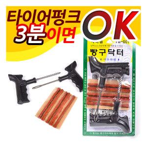 빵구닥터 타이어펑크 3분 OK/빵구 지렁이/타이어수리