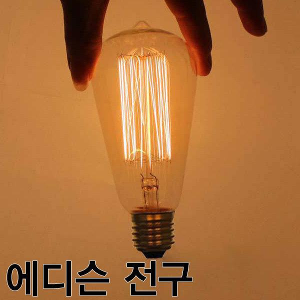 에디슨전구/LED에디슨전구/에디슨램프/ST64/전구/G80