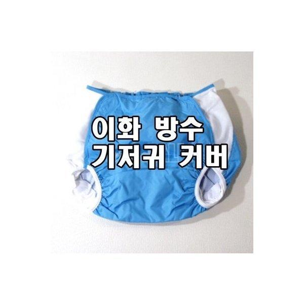(이화) 기저귀 방수커버 (환자용) 성인용/기저귀커버