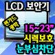 �㰡�層�� LCD����� ���ȱ�  ���������� �÷º�ȣ