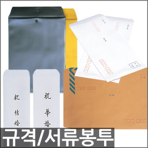 오피스네오 규격봉투/이중봉투/서류봉투/각대봉투