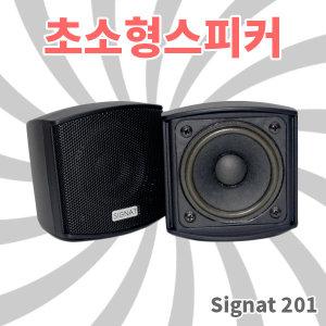 SIGNAT-201 (1조) 작지만 세련되고 강력한스피커 bose