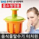 smz 터치윈 음식물탈수기/음식물/쓰레기통/씽크대