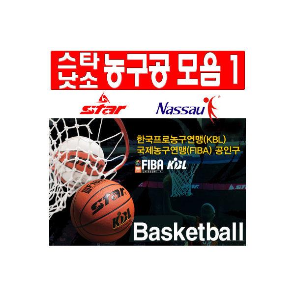스타 낫소 농구공 모음전1-스타공식판매점
