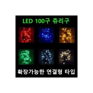 LED츄리구 100구연결형 크리스마스 트리구  색상다양