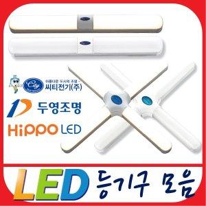 LED등기구/LED전구/LED램프/일자등/십자등/방등