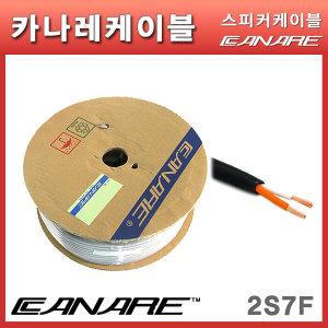 카나레 스피커케이블 CANARE 2S7F (100m)