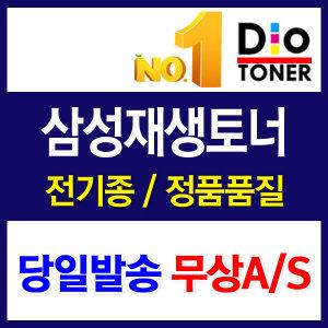 삼성 레이저프린터/복합기 재생/리필/충전 토너모음