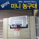지아이엘/걸이식 미니 농구대/링/골대/림/백보드