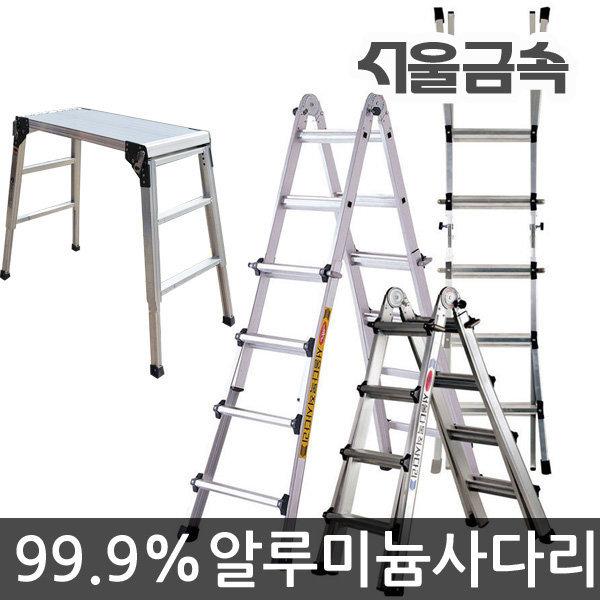 서울금속 순국산 LS다목적 A형 H형 도매 우마 사다리