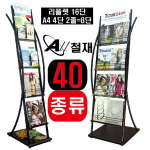 잡지꽂이-리플렛꽂이-잡지대-거치대(J12또는-JK12)