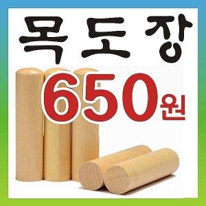 쿡스탬프 목도장/막도장/인감도장/통장도장 초특가