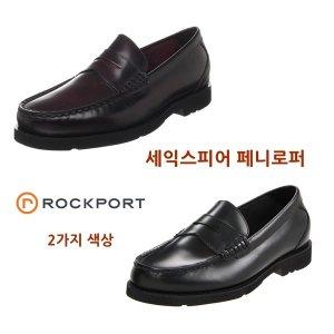 락포트 세익스피어 페니로퍼/인기 남성로퍼/편안함