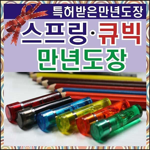 쿡스탬프 만년도장/스프링 큐빅장식/결재인/대표인