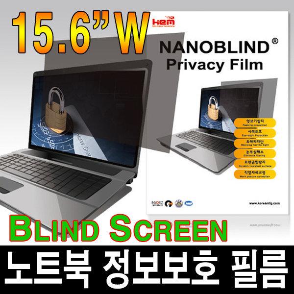 나노브라인드 15.6W 노트북 정보보호필름/블루라이트