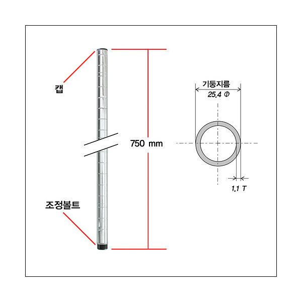 25파이 기둥 P750 개별상품/메탈랙 부품/DIY