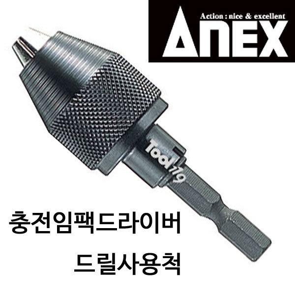 툴119 드릴척아답타 ANEX 아넥스 AKL-160 키레스척
