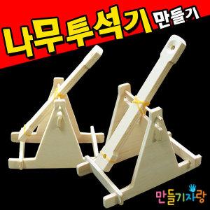 나무투석기/투석기 만들기/만들기재료/칼라클레이/