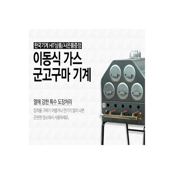 한국기계HIT 이동식가스군고구마통/군고구마기계