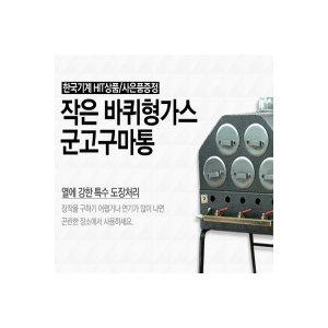 한국기계 HIT  작은 바퀴형 이동식 가스 군고구마통