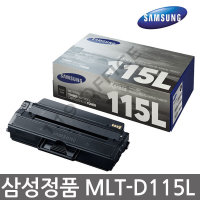 정품토너 삼성 MLT-D115L 검정3000매 M2870FW M2870FD