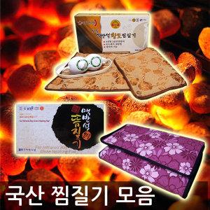 국산 일월 황토 찜질기/뜸질기/전기찜질기/찜질팩