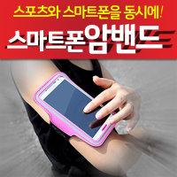 스포츠암밴드/아이폰5/4S 겔럭시S5/투명실리콘/조깅용