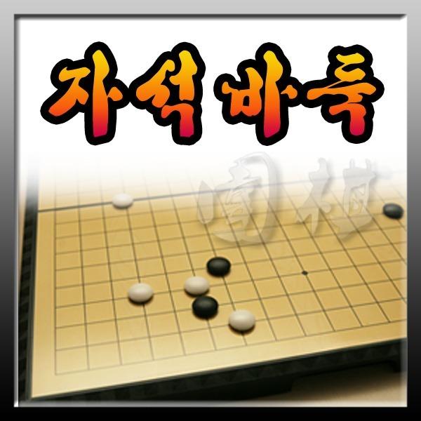 [어메이징샵] 고급 원목 체스 자석 바둑 체스 접이식 휴대용 게임