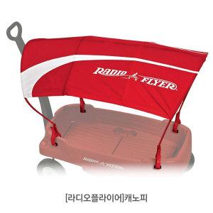 라디오 플라이어 캐노피/웨건전용 캐노피/웨건 우산