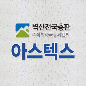 아스텍스/벽산/천장재/천장마감재/6T/1평시공/18매