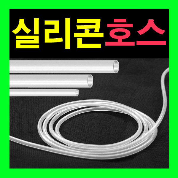 실리콘호스/실리콘튜브/내열호스/의료용호스