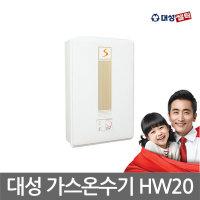 대성셀틱 S-Line 20리터 가스온수기 HW20 순간온수기